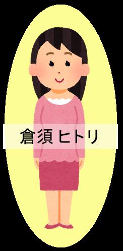 hitori_shokai_L