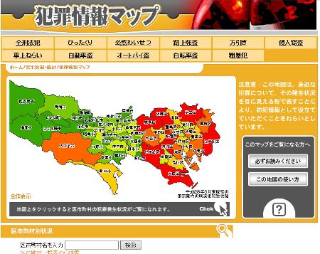 東京の犯罪情報マップ