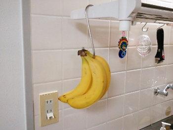 バナナをS字フックで吊るして保存