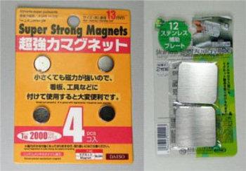 マグネットの利用方法_ステンレスプレート